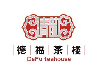 清韵德福茶楼茶馆