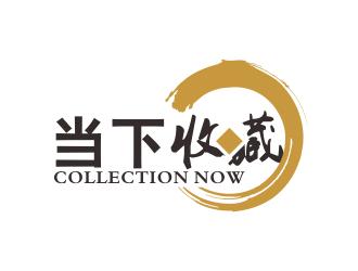 当下收藏collection now