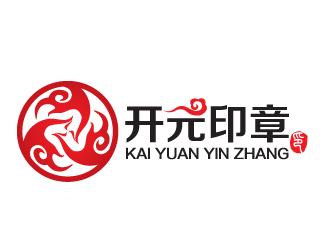 重庆开元印章有限公司LOGO设计