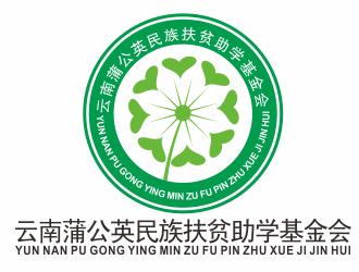云南蒲公英民族扶贫助学基金会