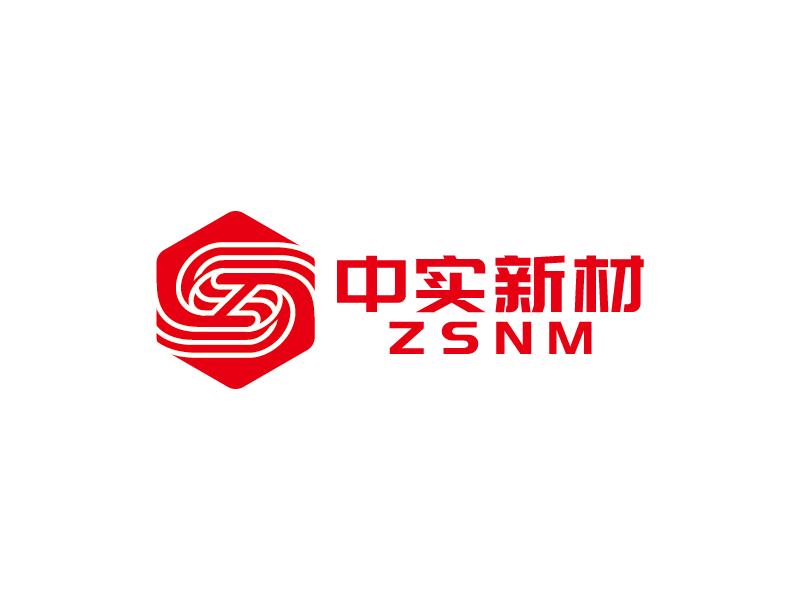 ZSNM/中实新材/中实新材(北京)科技有限公司
