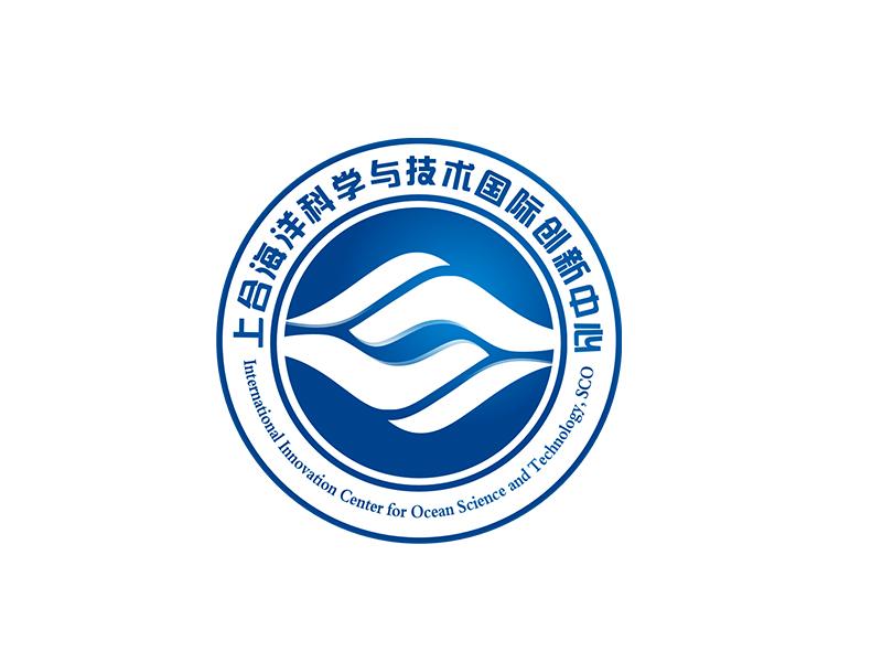 中国上海合作组织地方经贸合作示范区海洋科学与技术国际创新中心