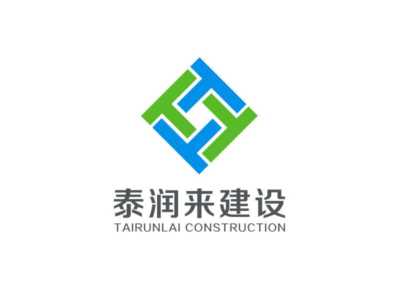 四川泰润来建设工程有限公司